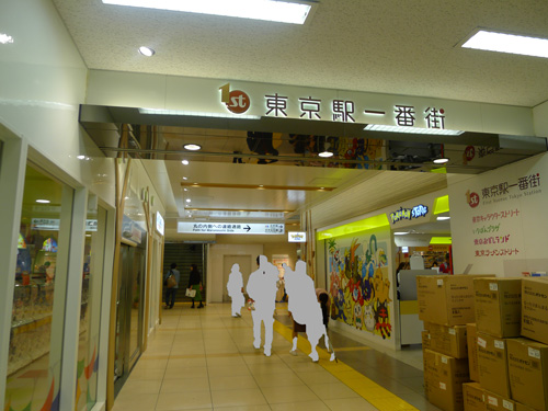 東京壱番街