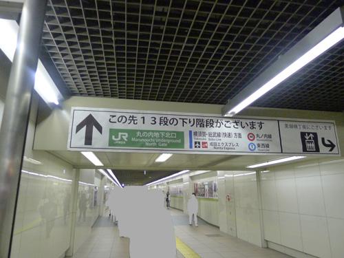 東京駅自由通路