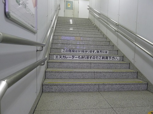 91段もある階段