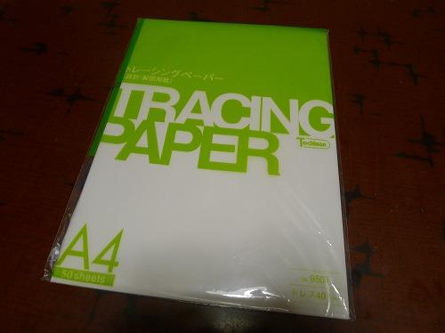 トレーシングペーパー