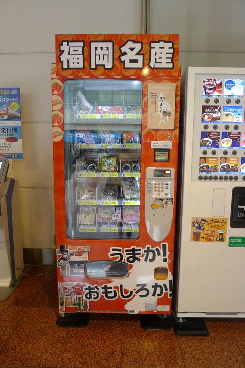 福岡名産自販機
