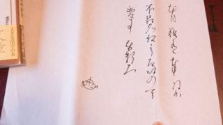 手紙の写真
