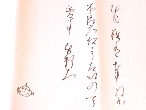 古文書で書いたお手紙