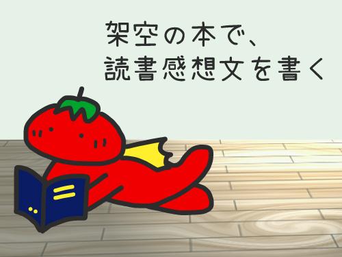 読書中のトマトマン