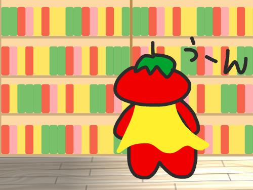 本を選ぶトマトマン