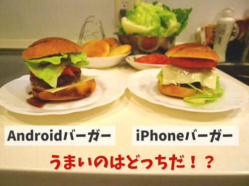 AndroidバーガーとiPhoneバーガー