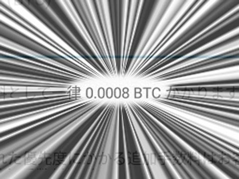 0.0008BTC