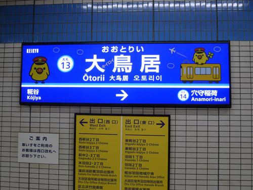 大鳥居駅駅名表示