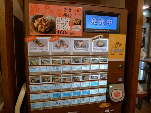 食券機の写真