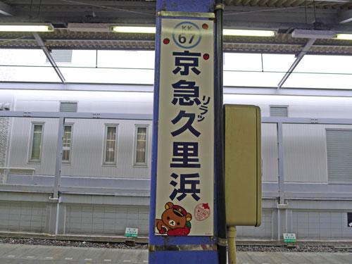 縦型駅看板