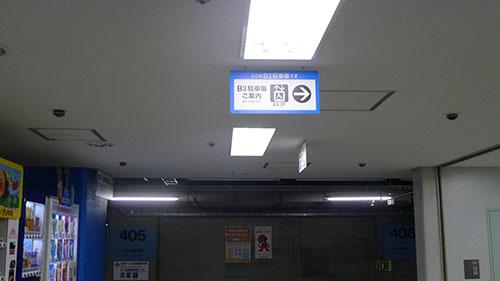 地下3階行きエレベーター案内