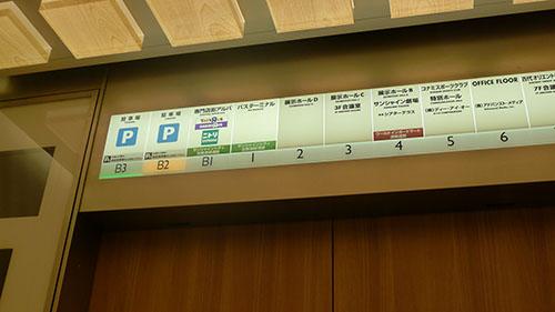 地下3階に行けるエレベーター