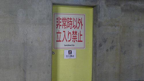 絶対はいってはいけない扉