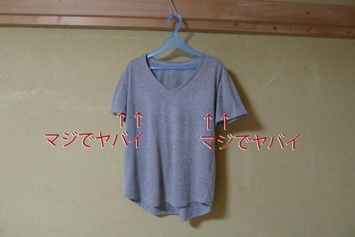 くさいTシャツ