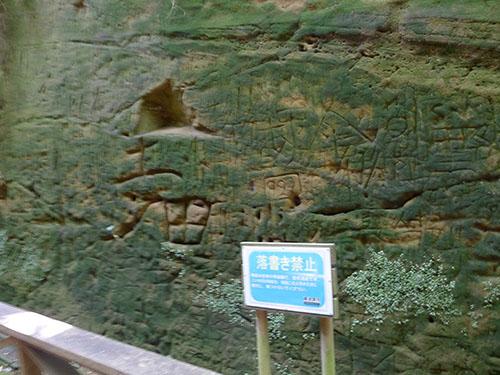 猿島遺構の落書き
