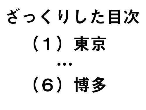 p_20170414_0062_(1)東京 … (6)博多