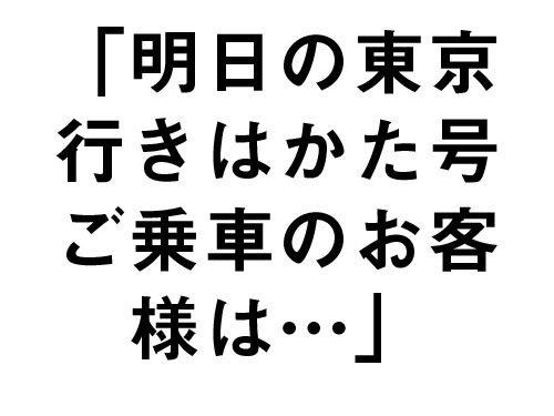 p_20170414_0002_「明日の東京行きはかた号ご乗車のお客様は…」