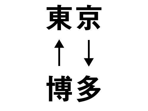 p_20170414_0071_東京 ↑↓ 博多