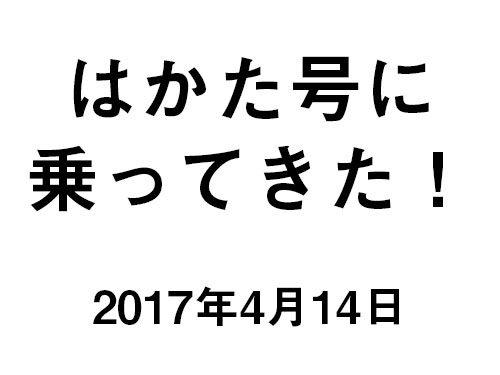 p_20170414_0074_2017年4月14日
