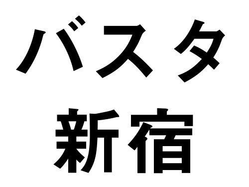p_20170414_0058_バスタ 新宿