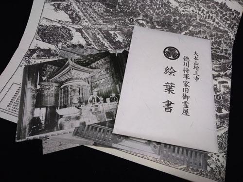 増上寺でもらえる絵葉書と古地図
