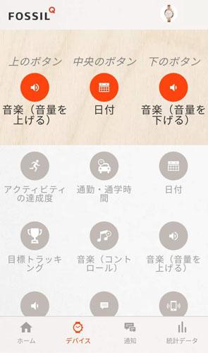 アプリのデバイス設定画面