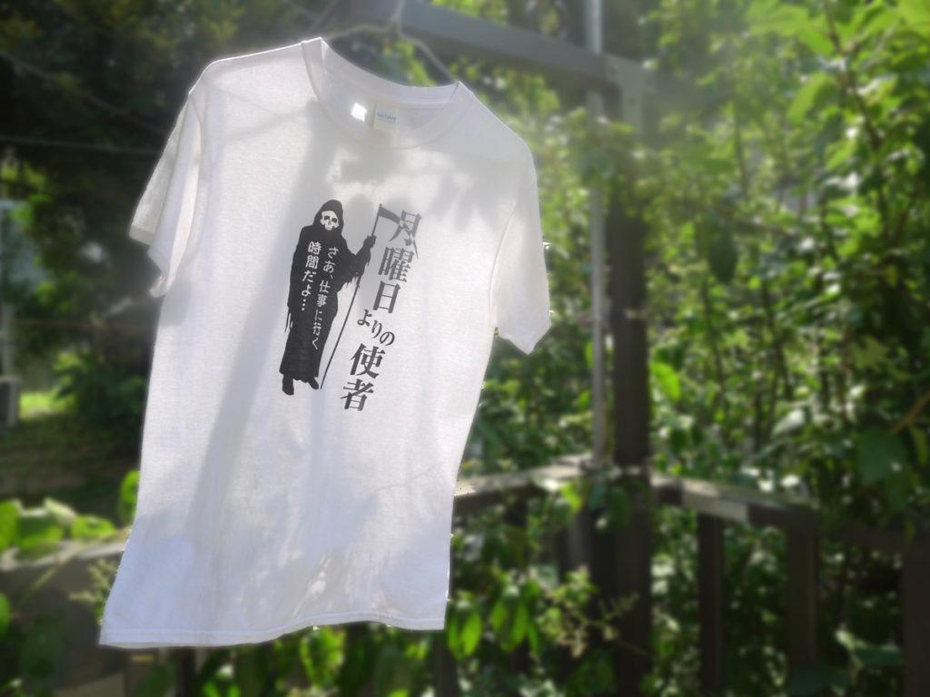 ネタTシャツの例・月曜日からの刺客