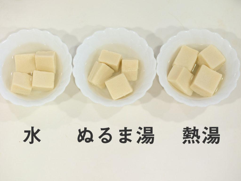 それぞれの条件で戻した高野豆腐