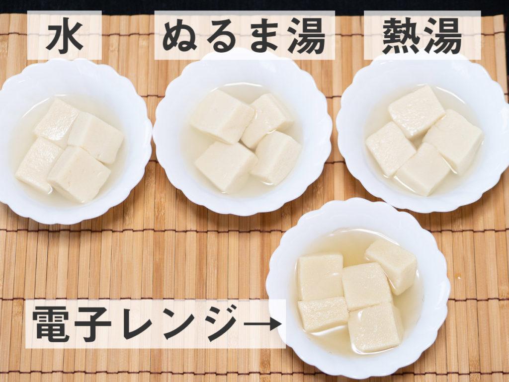 高野豆腐の煮物 条件違い
