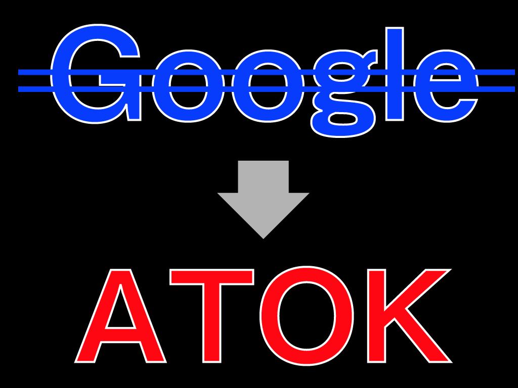 GoogleからATOK煮乗り換えたことを示す画像