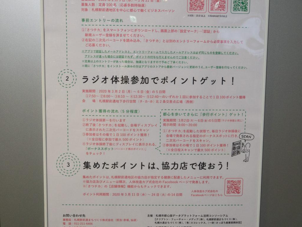 ラジオ体操のポスター