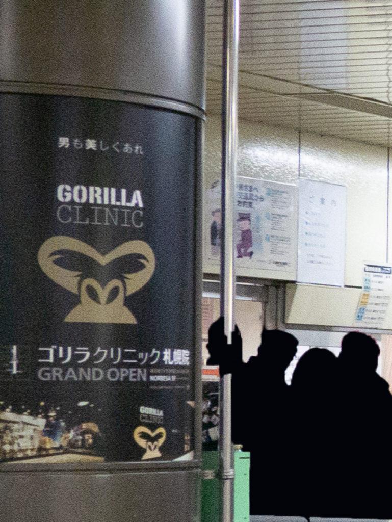 ゴリラクリニックのポスター