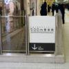 札幌地下道をほぼ全部歩いてみた(4)500m美術館ってなに?
