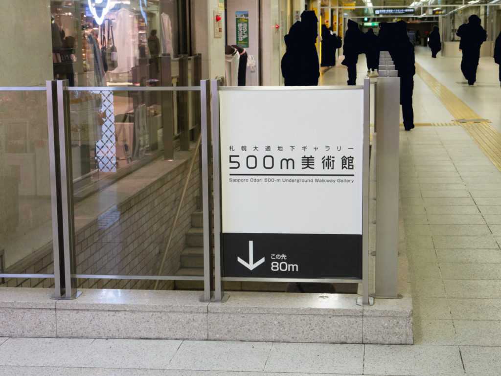 500m美術館の看板