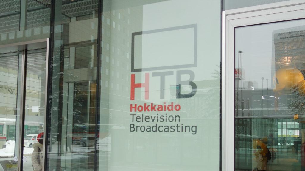 HTVの入口