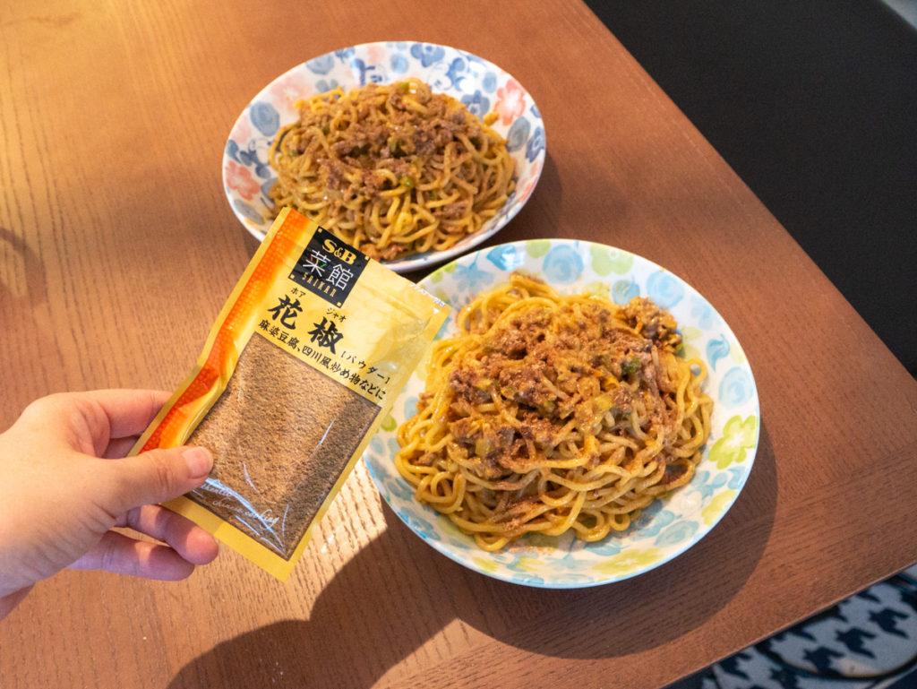 花椒と、汁なし担々麺