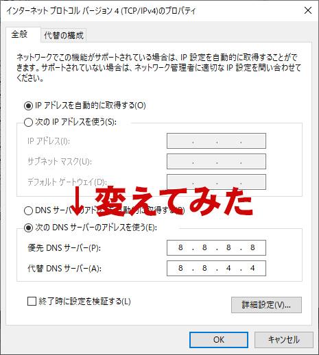 WindowsのDNSの設定