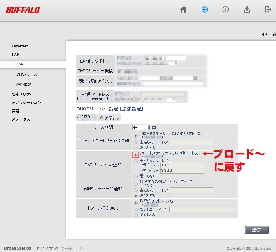 バッファロールータのLAN側の設定画面