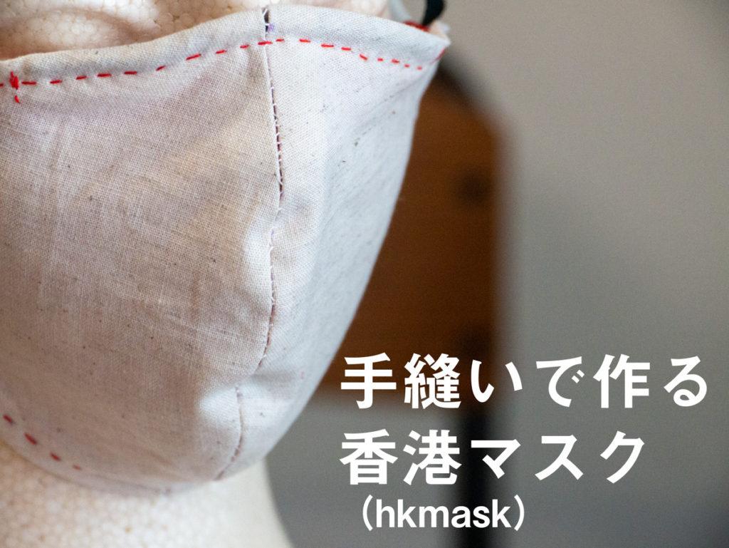 手縫いで作る、香港マスク