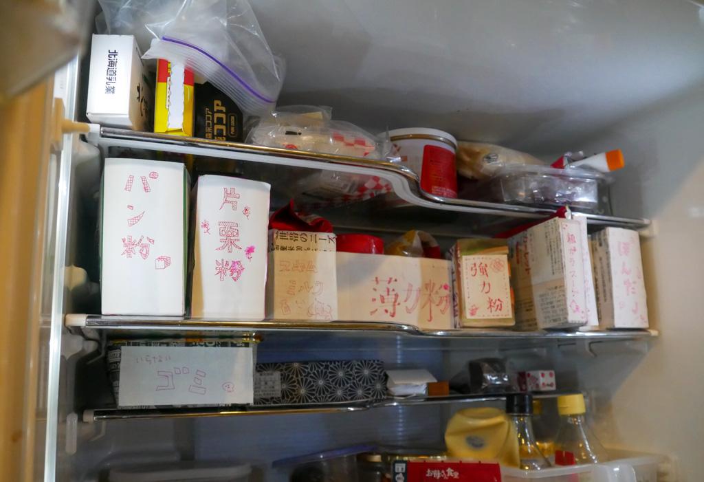 整理された冷蔵庫