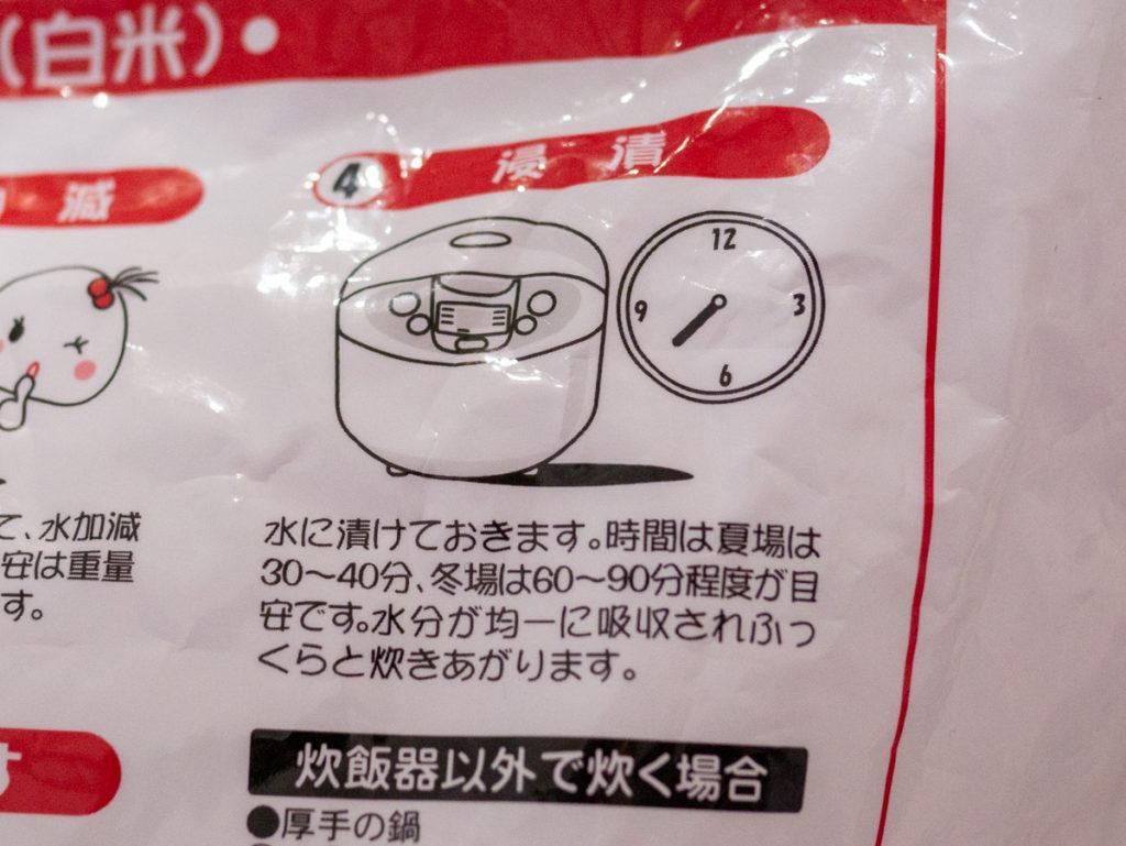 米の吸水時間が書いてある
