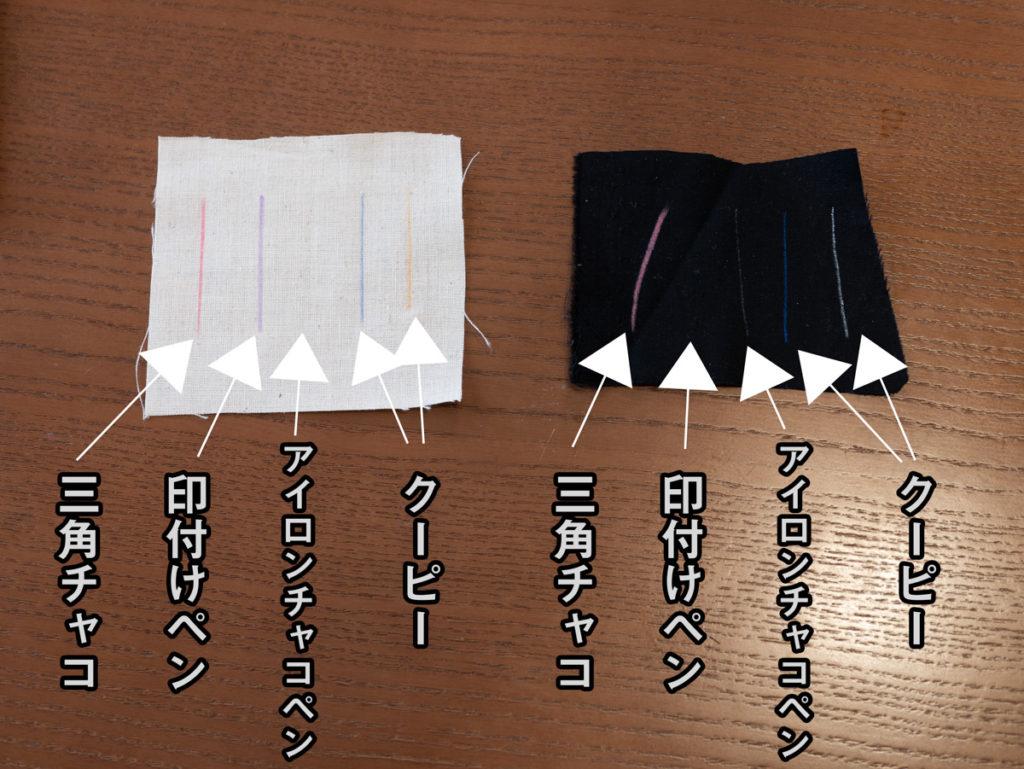 クーピーで布に印をつける