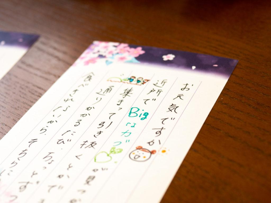 イラスト付きのお手紙